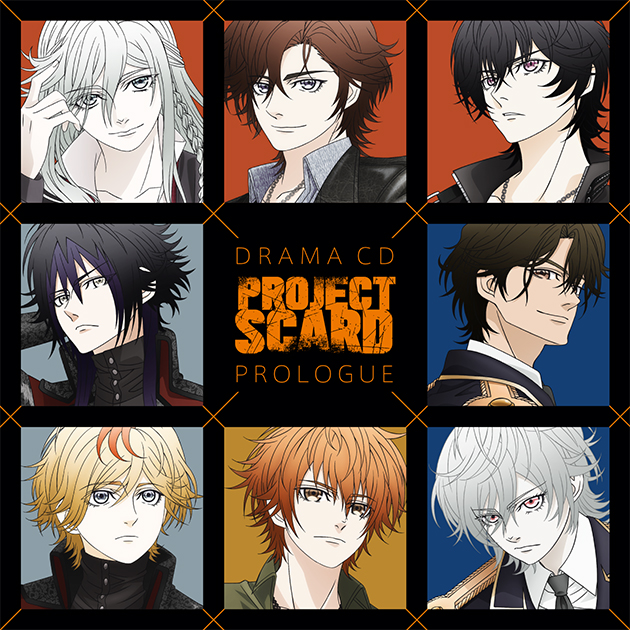 PROJECT SCARD」 ドラマCD プロローグ編 │ 「PROJECT SCARD」公式 ...